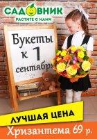 """Акция - """"Букеты к 1 сентября!"""""""