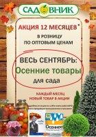 """Акция """" 12 месяцев в Садовнике""""- Сентябрь"""