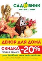 """Акция """"Товар месяца в Садовнике"""" - Декабрь"""